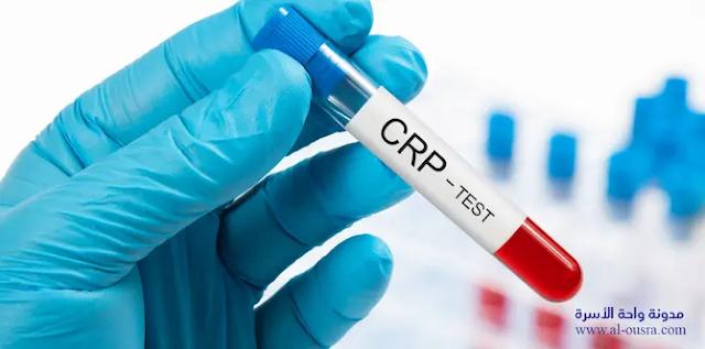 ماذا يدل ارتفاع تحليل CRP   دليل شامل للأسرة