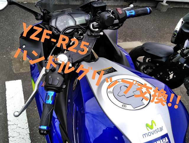 YZF-R25 ハンドルグリップの写真