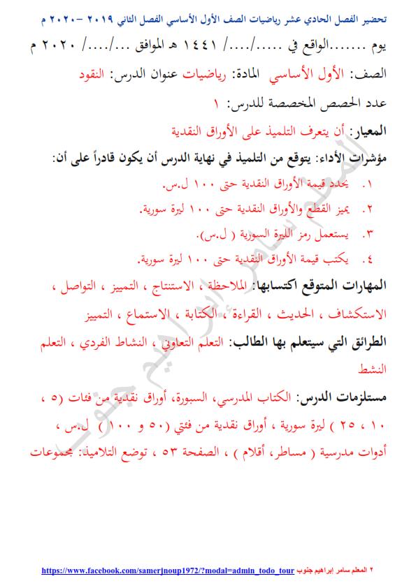 تحضير الفصل الحادي عشر رياضيات,الصف الأول الأساسي,الفصل الثاني 2019- 2020