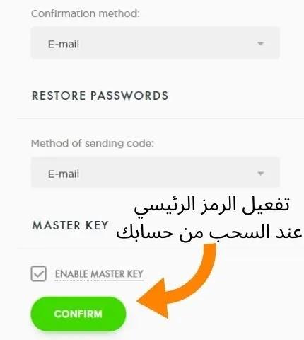 تشغيل masterkey في حساب بايير مفعل payeer
