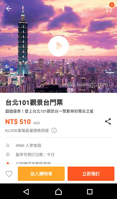 便宜台北101觀景台門票