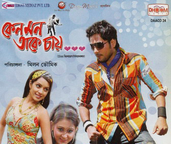 keno mon take chai 2012 kolkata bengali movie songszoo download