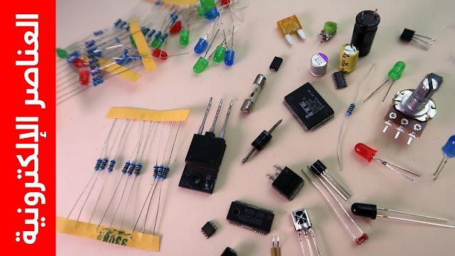 انواع المكونات الالكترونية ووظائفها - شرح تفصيلي للمبتدئين Electric Composant
