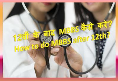 How to do MBBS after 12th?  | 12वीं के बाद MBBS कैसे करे ?