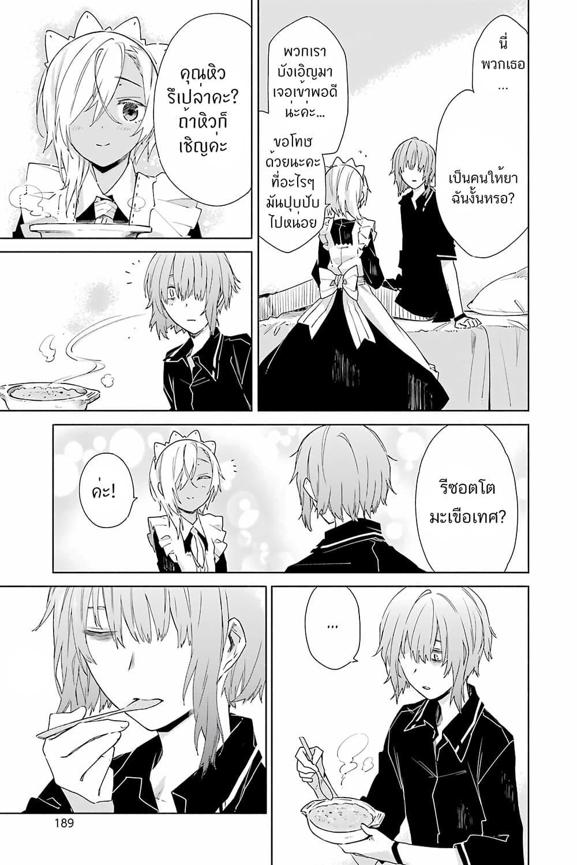อ่านการ์ตูน Tabi to Gohan to Shuumatsu Sekai ตอนที่ 10 หน้าที่ 19