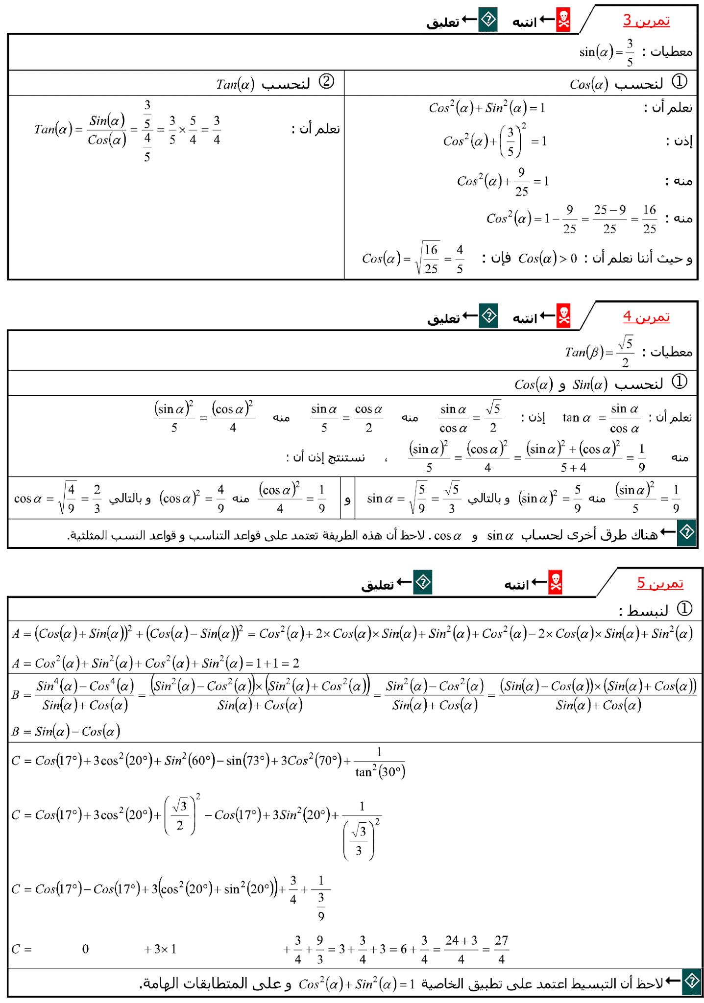 تمارين وحلول حول الحساب المثلثي الثالثة إعدادي