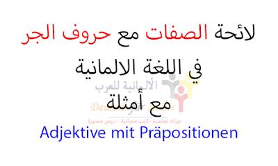 لائحة أهم الصفات مع حروف الجر في اللغة الالمانية مع أمثلة  Adjektive mit Präpositionen