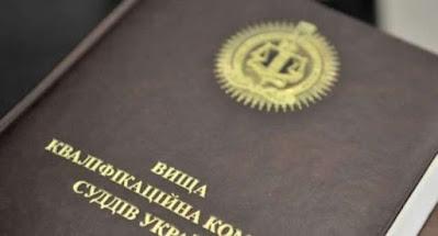 Принят закон о ведущей роли международных экспертов при отборе членов ВККС