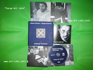 диски с Антологией произведений Артемьева