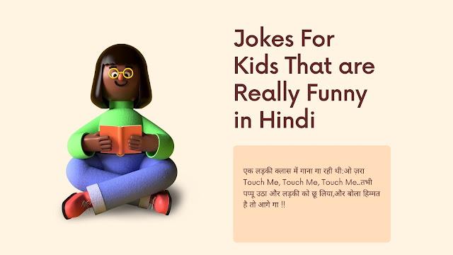 jokes for kids in hindi, jokes in hindi for kids, funny jokes for kids in hindi, jokes for kids that are really funny in hindi, very funny jokes in hindi for kids, really funny jokes for kids to tell at school in hindi, funny jokes in hindi for kids, santa banta jokes for kids in hindi,