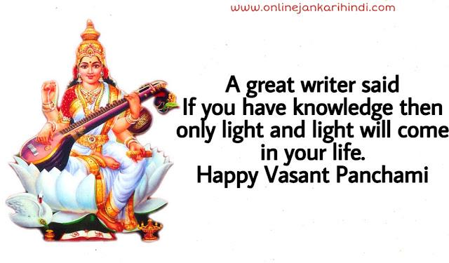 Happy Vasant Panchami 2020 Wishes image