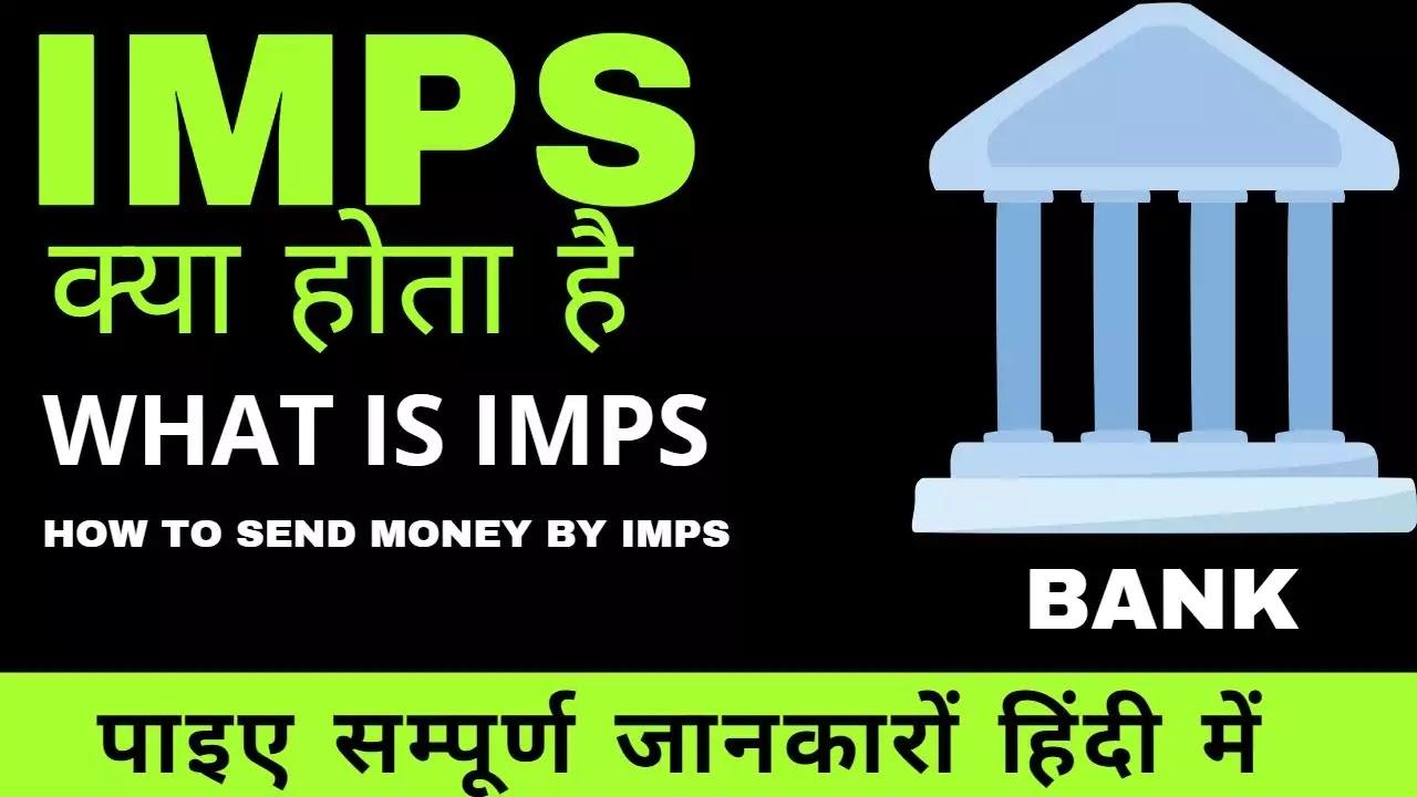 IMPS kya hai imps se paise kaise transfer karen full information in hindi