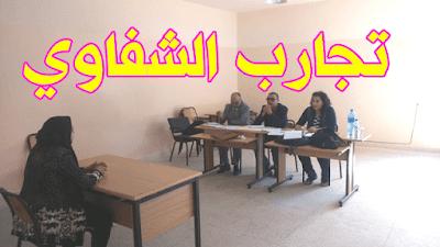 تجارب المترشحين في الامتحان الشفوي لمباراة التعليم