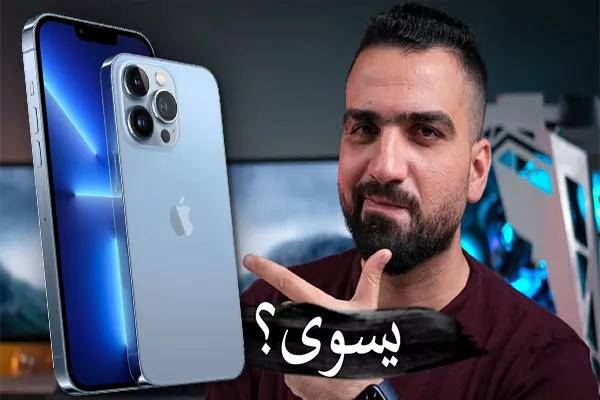 https://www.arbandr.com/2021/09/iphone-13-iPhone13-Pro-reaction-videos.html