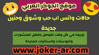 حالات واتس اب حب وشوق وحنين جديدة - الجوكر العربي