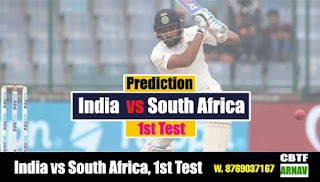 RSA vs Ind 1st Test Match Prediction Today 100% Sure