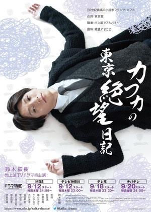 Upcoming Japanese drama 2019, Synopsis, Cast