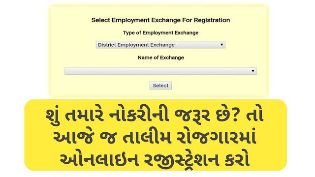 Rojgar bharti registration
