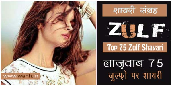 Top-75-Zulf-Par-Shayari-In-Hindi