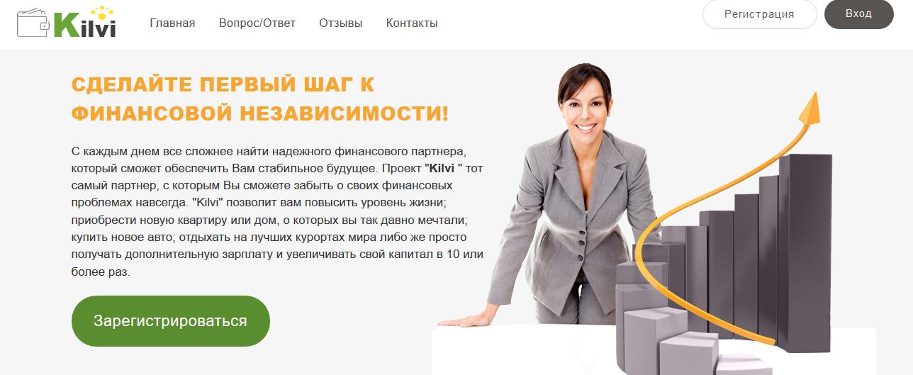 Мошеннический сайт kilvi.biz – Отзывы, платит или лохотрон?