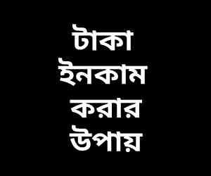 টাকা ইনকাম করার সহজ উপায় বাংলাদেশে | Taka Income Korar Sohoj Upay in Bangladesh