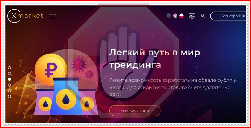 Мошеннический сайт xmarket.biz – Отзывы, развод! Компания Хmarket Consulting Group мошенники