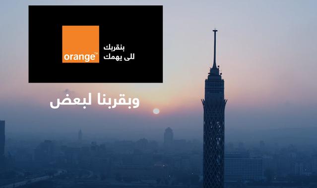 عروض اورنج رمضان 2021 للفنان حسين الجسمي - رمضان في مصر حاجة تانية وبقربنا لبعض