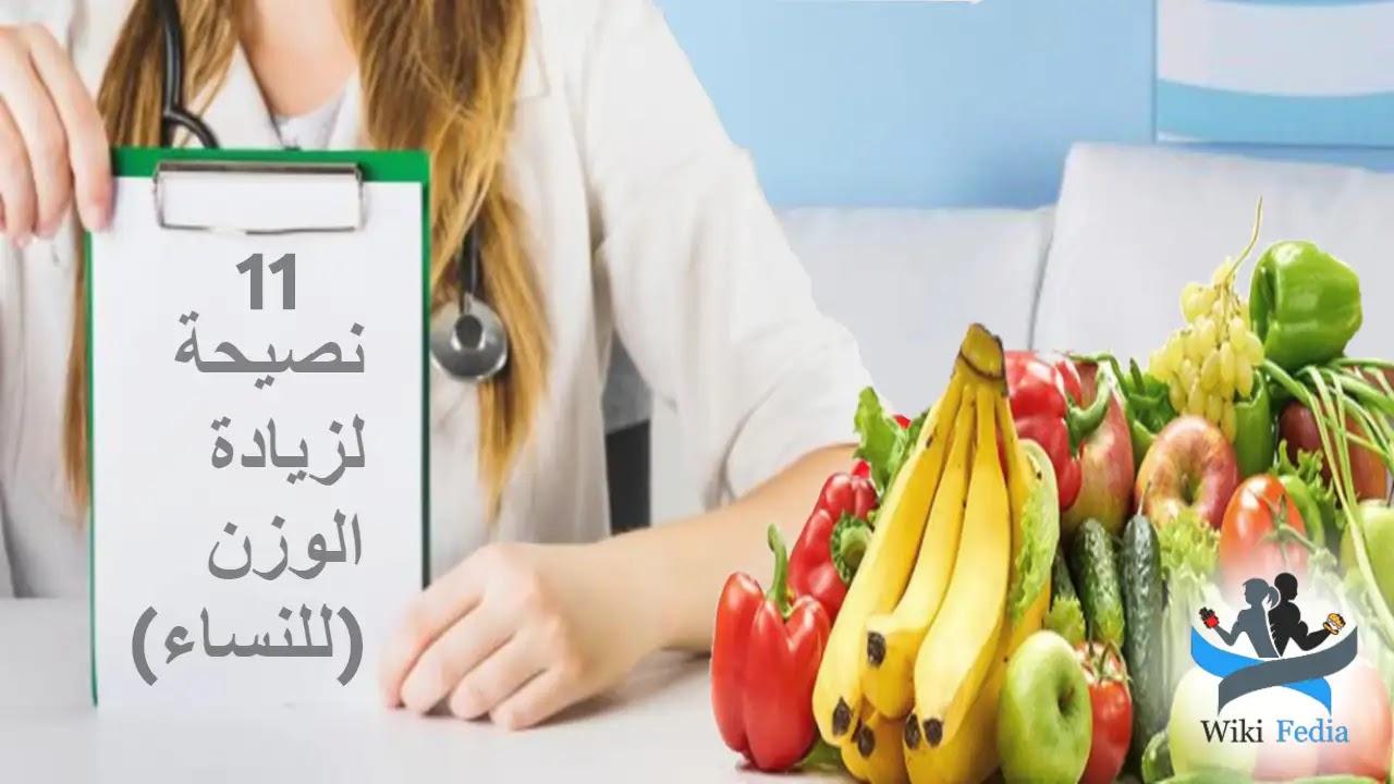 11 نصيحة لزيادة الوزن (للنساء)