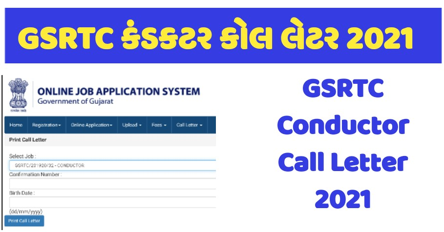 GSRTC Conductor Call Letter 2021