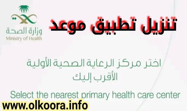 تحميل تطبيق موعد للاندرويد و للايفون مجانا لحجز موعد في مراكز الرعاية في السعودية