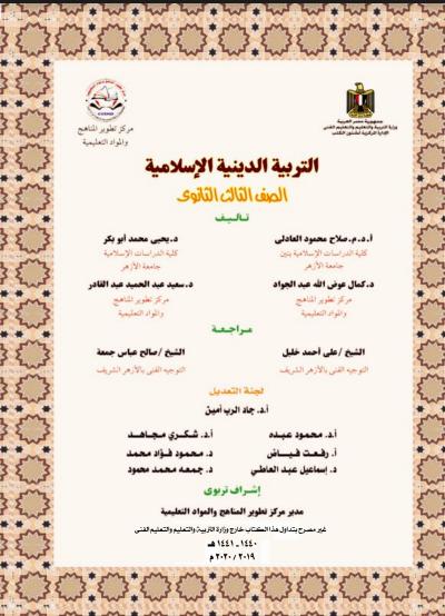 تحميل كتاب الوزارة فى التربية الدينية الاسلامية للصف الثالث الثانوي 2021 PDF