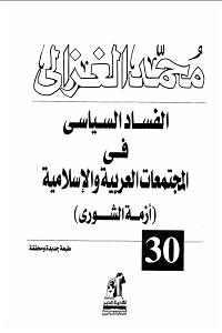 كتاب الفساد السياسي في المجتمعات العربية والإسلامية لـ الشيخ محمد الغزالي