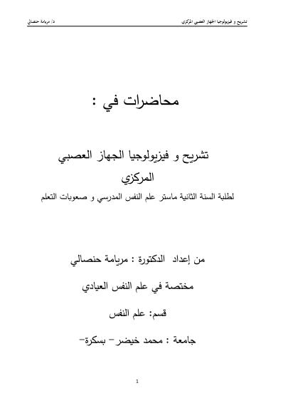 محاضرات تشريح و فيزيولوجيا الجهاز العصبي pdf