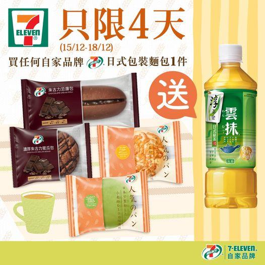 7-Eleven: 買麵包送無糖茶 至12月18日