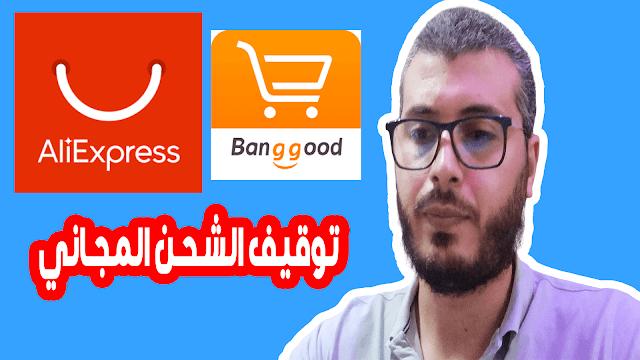 في هذا الڤيديو اوضح مسألة توقيف موقع علي إكسبريس الشحن المجاني للمغرب وكذلك العديد من الدول العربية الاخرى فرجة ممتعة