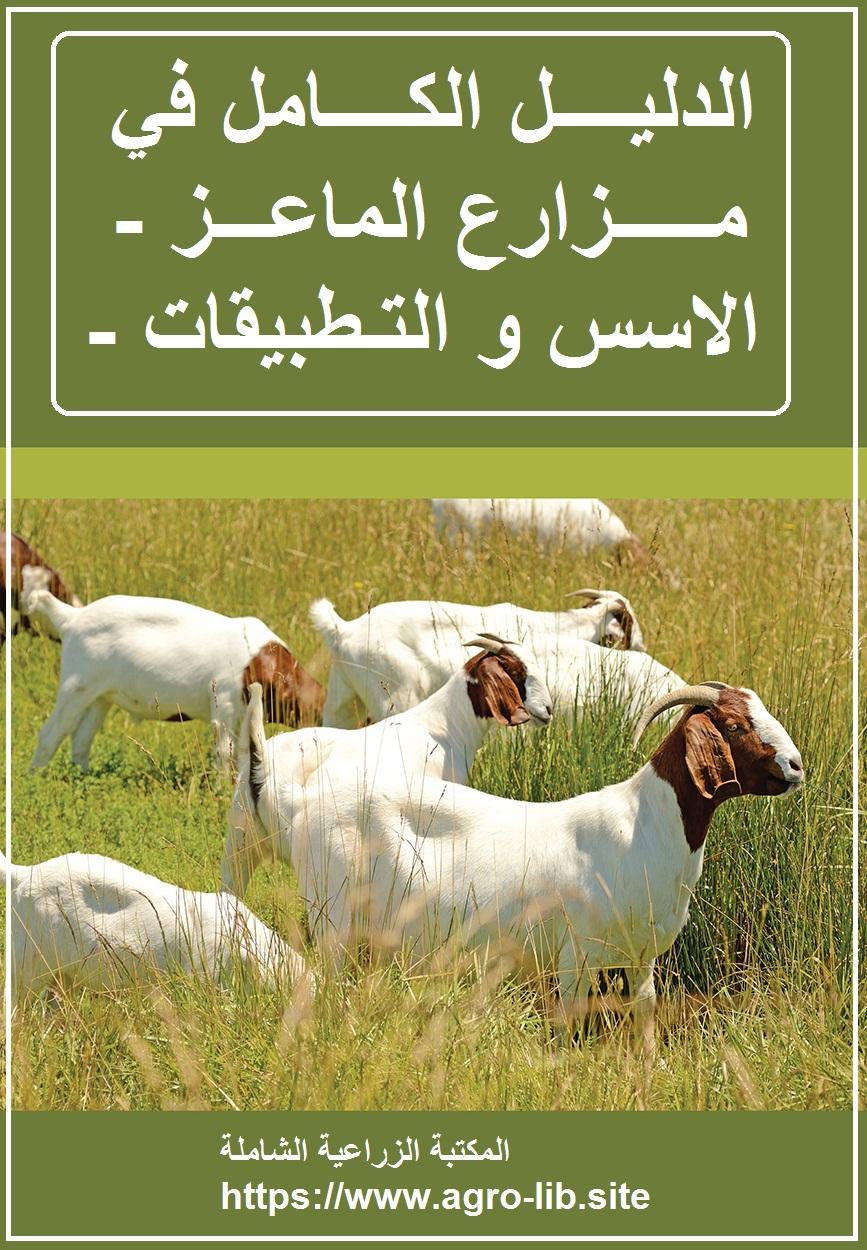 كتاب : الدليل الكامل في مزارع الماعز - الاسس و التطبيقات -