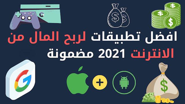 افضل تطبيقات لربح المال من الهاتف 2021 مجانا بطريقة سهلة