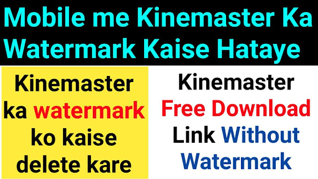 Kinemaster Kaise Download Kare Without Watermark || Kinemaster Ka Watermark Kaise Hataye