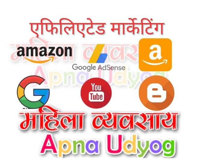 Affiliate Marketing   Affiliate Insurance Marketing   Mahila-Business   HouseWife-Business-Idea  Online-Business  Email-Bulk-Service   Hosting