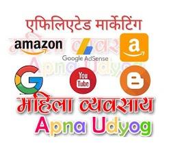 Affiliate Marketing | Affiliate Insurance Marketing | Mahila-Business | HouseWife-Business-Idea| Online-Business| Email-Bulk-Service | Hosting