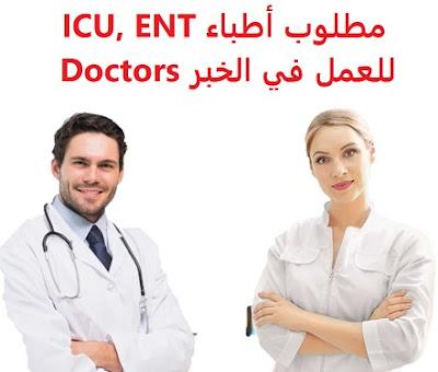 وظائف السعودية مطلوب أطباء ICU, ENT للعمل في الخبر Doctors