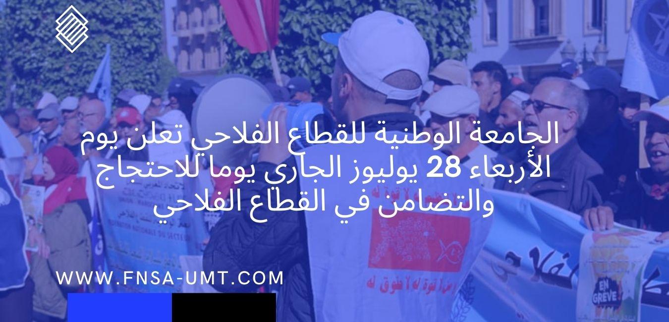 وقفة احتجاجية سابقة للجامعة الوطنية للقطاع الفلاحي