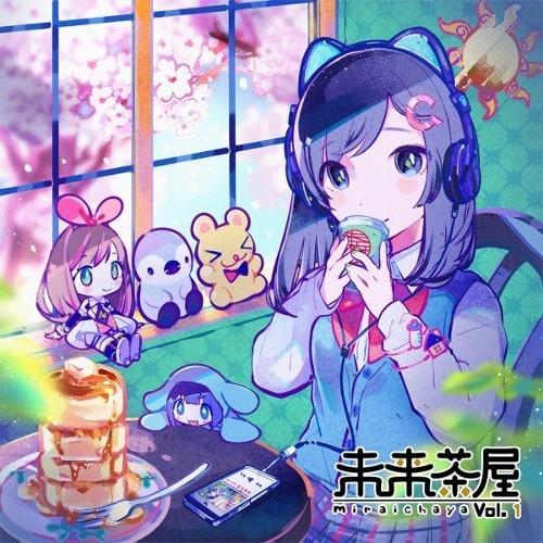 V.A. - 未来茶屋 vol.1 rar