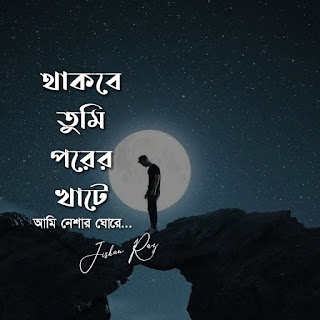 Bangla Quotes Collection 2020