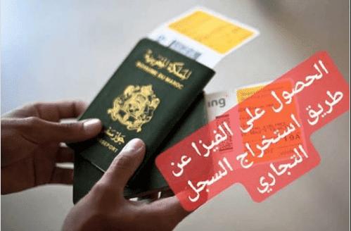 الحصول على تاشيرة سياحة عن طريق السجل التجاري