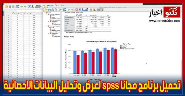 تحميل برنامج spss مجانا للكمبيوتر لعرض وتحليل البيانات الاحصائية