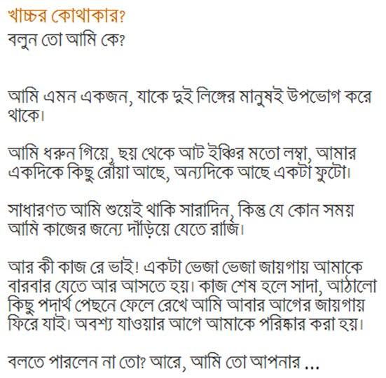 Khacchor Kothaker Bangla Couple Joke