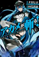 Akame ga Kill! Volume 04