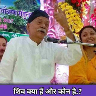 Shiv kon hai or kya hai, shiv charcha, shiv guru charcha, shiv bhajan, shiv charcha bhajan, shiv charcha videos, shiv guru hain,