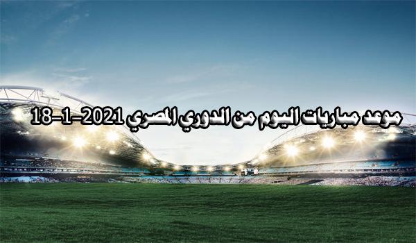 موعد مباريات اليوم من الدوري المصري